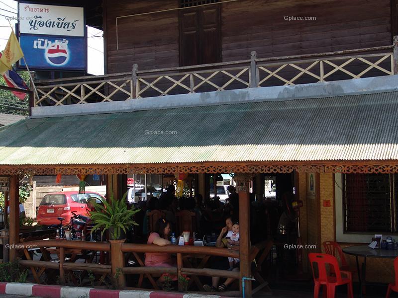 ร้านอาหารน้องเบียร์ ปาย